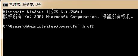 【教程】Windows7减少C盘空间占用的方法